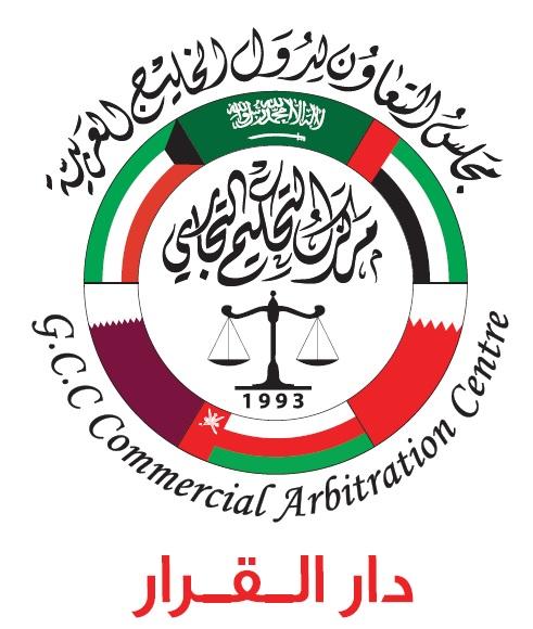 شعار مركز التحكيم التجاري لدول مجلس التعاون لدول الخليج العربية