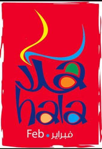 """Hala February"" festival logo"