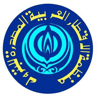 The Organization of Arab Petroleum Exporting Countries (OAPEC)