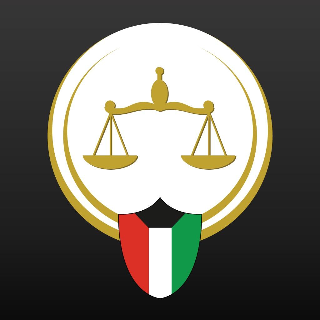 كونا وزارة العدل الكويتية تؤكد حرصها على ميكنة الاجراءات تسهيلا على المتقاضين عام 24 08 2016