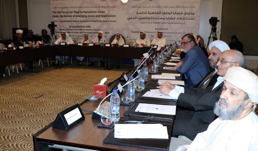7c0eb28a4 كونا : اختتام اعمال (منتدى قضايا الوقف الفقهية التاسع) في الأردن ...