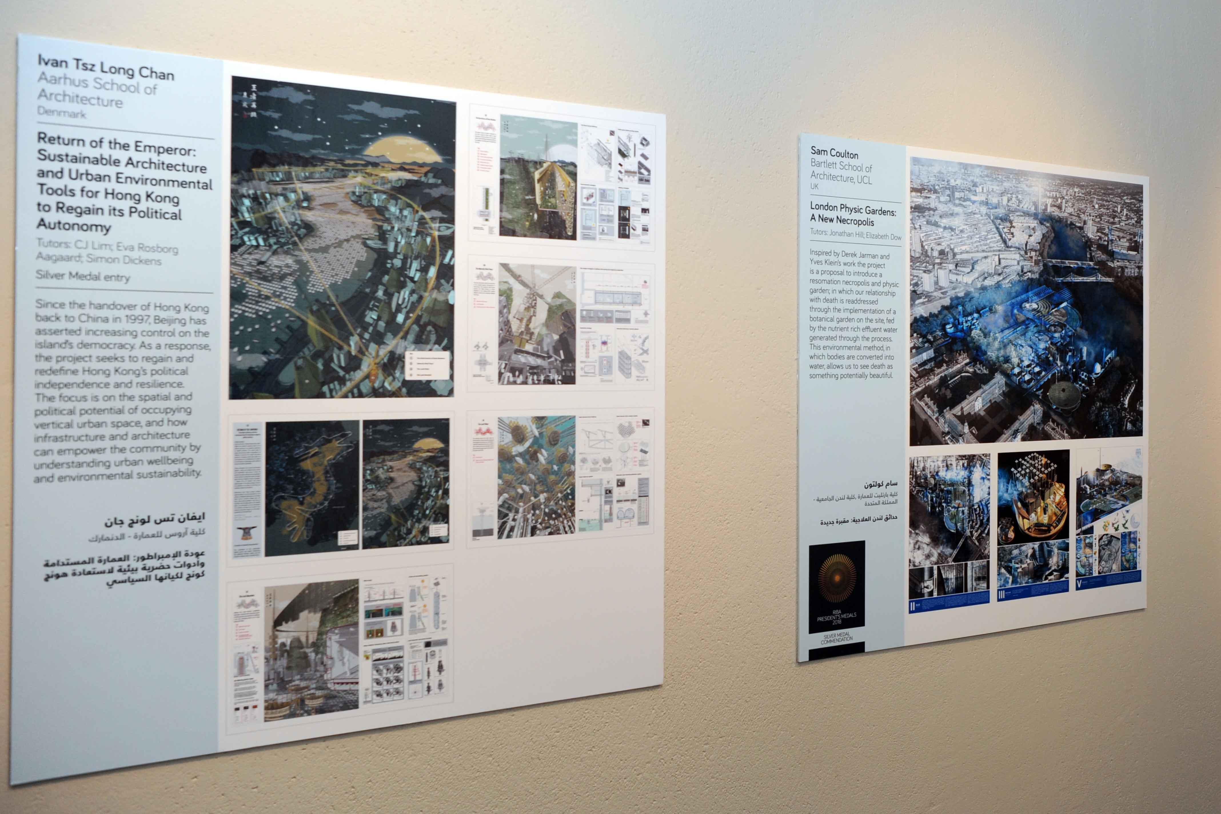KUNA : Amricani ctr hosts RIBA President's Medal Exhibition